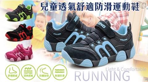 平均最低只要499元起(含運)即可享有兒童透氣舒適防滑運動鞋1雙/2雙/4雙/8雙,多色多尺寸任選。