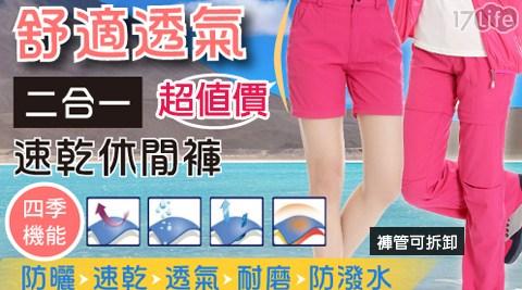 高機能/透氣/二合一/速乾/休閒褲