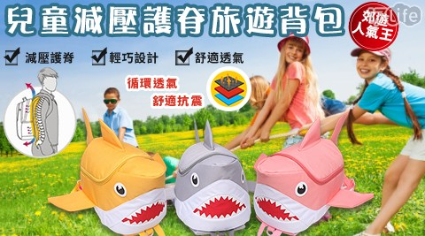 平均最低只要499元起(含運)即可享有可愛鯊魚兒童減壓護脊旅遊背包:1入/2入/4入/8入,顏色:黃色/灰色/粉色。