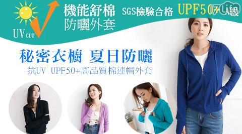 平均每件最低只要368元起(含運)即可購得【秘密衣櫥】夏日防曬抗UV UPF50+高品質棉連帽外套1件/2件,顏色:牛仔藍/藍綠色/黑色/紫色/大紅色,尺寸:S/M/L/XL。
