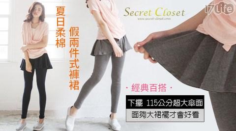 秘密衣櫥Secret Closet-經典百搭.夏日柔棉假兩件式褲裙