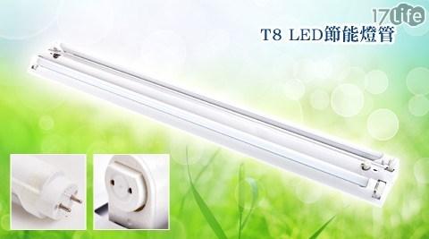t8 led节能灯管