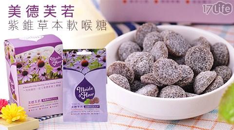 美德芙若-紫錐草本軟喉糖-薄荷