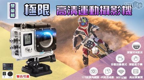 攝影機/4K行車紀錄器/行車器錄器/WIFI/4K高清畫質/4K/雙螢幕/紀錄器/行車