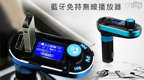 每日一物/二代/車用藍牙/LINE/免持通話/MP3/無線播放器