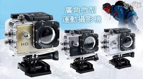 平均每台最低只要679元起(含運)即可購得【長江】Gmate HD-1廣角微型運動攝影機1台/2台,顏色:黑色/白色/金色,購買即享3個月保固服務!