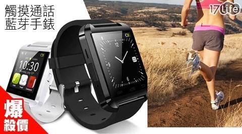 平均每入最低只要365元起(含運)即可購得W1科技觸摸通話藍芽手錶1入 /2入/4入/8入/16入,顏色:黑色/紅色/白色,享3個月保固。
