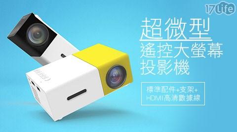 超微型遙控大螢幕投影機+標準配件+支架+HDMI高清數據線