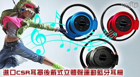 進口CSR耳罩後戴式立體聲運17life 現金 券 分享動藍牙耳機