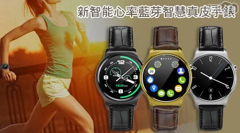 只要2,380元(含運)即可享有原價4,990元新智能心率藍芽智慧真皮手錶1入,顏色:黑色/金色/銀色。