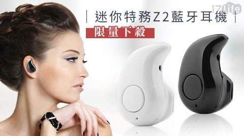 迷你特務Z2藍牙4.0耳機
