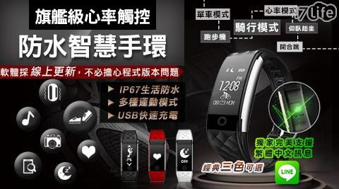 平均每入最低只要899元起(含運)即可享有旗艦級心率觸控防水智慧手環1入/2入/4入/8入,顏色:黑色/白色/紅色,享3個月保固!