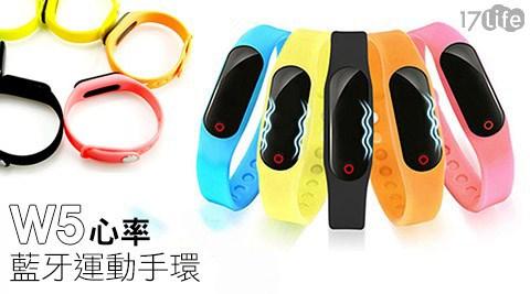 心率藍牙智能手環(支援Android/iOS小 蒙牛 竹 北系統)