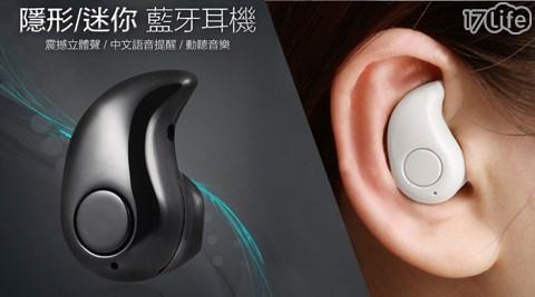 迷你特務藍牙4.0仁品鐵板燒17life耳機