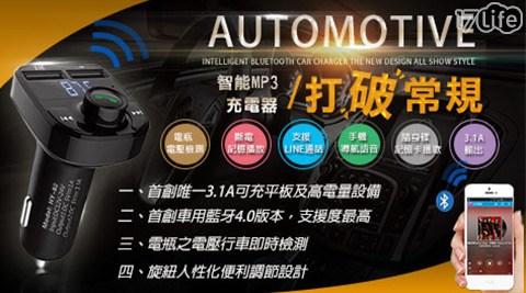 平均每入最低只要549元起(含運)即可購得無線播放車用藍牙MP3播放器1入/2入/4入/8入,享保固3個月。