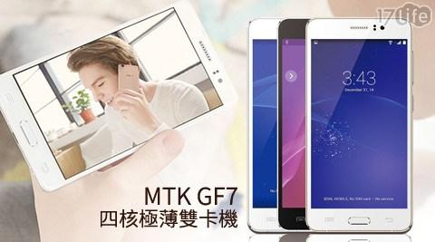 長江-MTK GF7 5.5吋四核極薄雙卡機