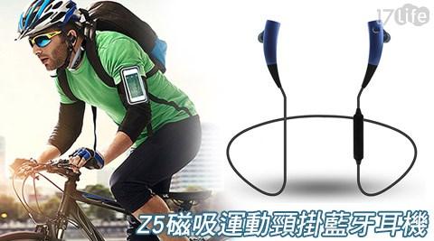 Z5/磁吸/運動/頸掛/藍牙/耳機