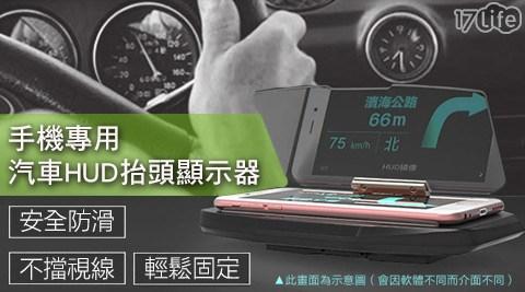平均最低只要499元起(含運)即可享有驚爆款手機專用汽車HUD抬頭顯示器平均最低只要499元起(含運)即可享有驚爆款手機專用汽車HUD抬頭顯示器:1入/2入/4入/8入。