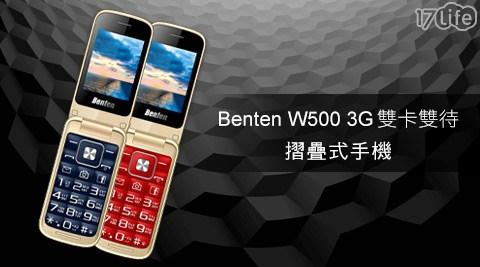 只要1780元(含運)即可購得【Benten】原價2080元W500 3G雙卡雙待摺疊式老人手機1支