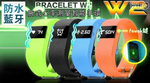 只要599元(含運)即可享有原價1,290元W2防水藍牙智慧心率手環只要599元(含運)即可享有原價1,290元W2防水藍牙智慧心率手環1入,顏色:藍/綠/黑/橘。