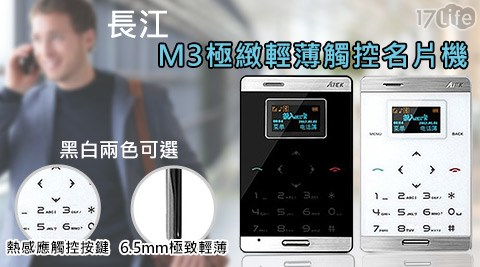 life 團購長江-M3極緻輕薄觸控名片機