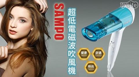 聲寶/SAMPO/超低電磁波/吹風機/ED-BC09T/藍色/聲寶SAMPO/超低電磁波吹風機/負離子