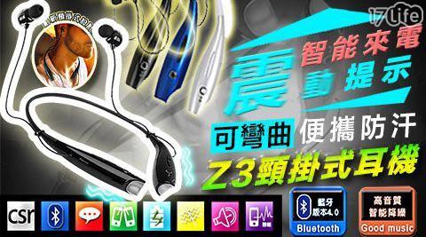 平均每入最低只要355元起(含運)即可購得【長江】Z3進口CSR晶片4.0藍牙防汗頸掛耳機1入/2入/4入/8入,顏色:白色/黑色/深藍。