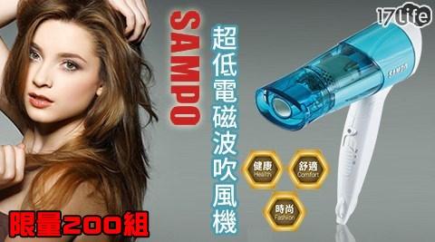 每日一物/聲寶SAMPO/聲寶/SAMPO/超低/電磁波/吹風機/ ED-BC09T/藍色