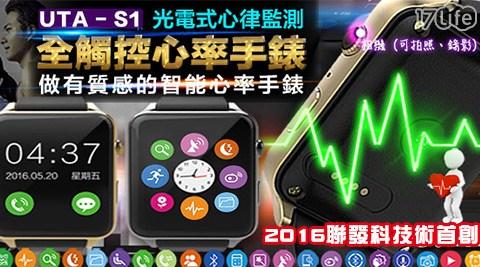 聯發科-2016技術首創時尚金屬智能心率可通話藍牙手錶(長江S1)