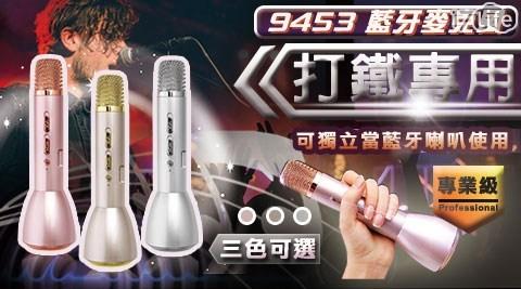 只要499元(含運)即可享有原價1,990元行動KTV藍牙麥克風喇叭1入,顏色:玫瑰金/香檳金/星空銀,享保固三個月。