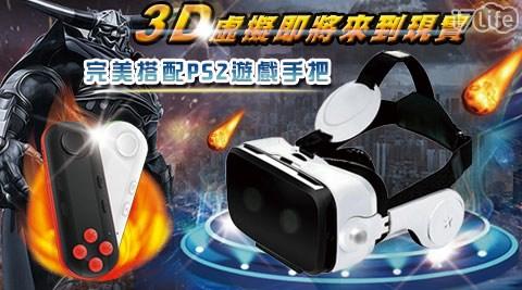 只要879元(含運)即可享有原價1,990元VR虛擬魔鏡耳機PLUS版只要879元(含運)即可享有原價1,990元VR虛擬魔鏡耳機PLUS版1組,每組內含:小宅Z4虛擬魔鏡+PS2藍牙手把各1入,PS2藍牙手把保固三個月。