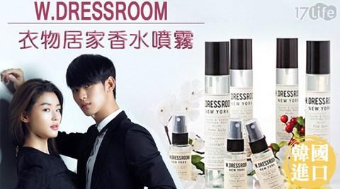 平均每入最低只要140元起(含運)即可享有【韓國 W-DRESSROOM】衣物居家香水噴霧1入/3入/5入/7入(70ml),多款式任選。