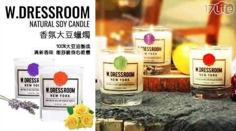 平均每入最低只要599元起(含運)即可享有韓國 【W.Dressroom】香氛大豆蠟燭1入/2入/3入,款式:愛戀玫瑰/茉莉之謎/檸檬薰衣草。