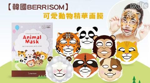 韩国berrisom-可爱动物精华面膜,美妆保养,快速出货