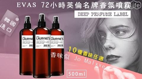 平均每瓶最低只要220元起(含運)即可購得【EVAS】韓國72小時英倫雅痞香氛噴霧1瓶/2瓶/4瓶/6瓶/10瓶(500ml/瓶),多款香味任選。