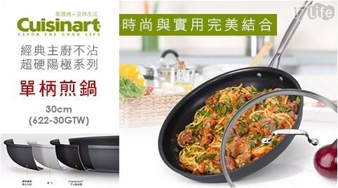 【Cuisinart美膳雅】經典主廚不沾超硬陽極系列/Cuisinart美膳雅/美膳雅/單柄煎鍋/煎鍋