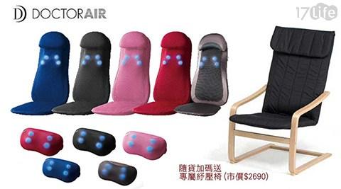 DOCTOR AIR/3D按摩椅墊/MS001/3D按摩枕/MP001/贈紓壓椅
