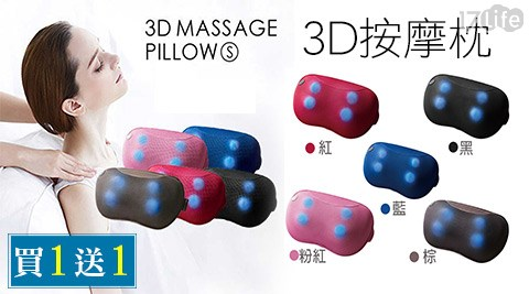 DOCTOR AIR/3D按摩/枕MP001/買一送一