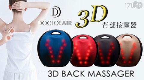 只要4,990元(含運)即可享有【DOCTOR AIR】原價5,980元3D背部按摩器(RT2109)1台,多色任選,享1年保固!