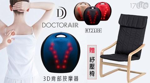 只要5,890元(含運)即可享有【DOCTOR AIR】原價7,680元3D背部按摩器(RT2109)1台,顏色:黑/深紅/象牙/海軍藍,享保固1年,加贈紓壓椅(顏色隨機出貨)。