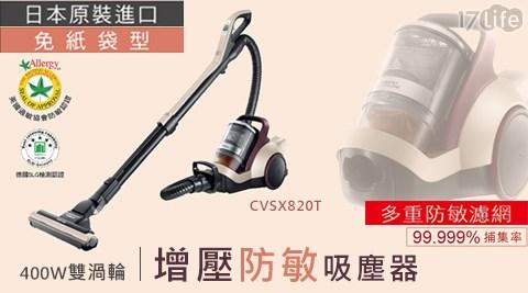 只要16,900元(含運)即可享有【HITACHI 日立】原價22,900元日本原裝免紙袋400W雙渦輪增壓防敏吸塵器(CVSX820T)1台,保固一年。