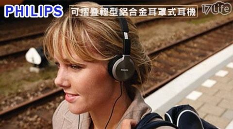 PHILIPS 飛利浦-可摺疊輕型鋁合金耳罩式耳機(SHL9450)