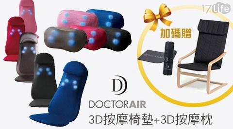 只要12,980元(含運)即可享有【DOCTOR AIR】原價16,870元3D按摩椅墊(MS001)+3D按摩枕(MP001),顏色可任選,均享保固1年,加贈紓壓椅(顏色隨機出貨)+瑜珈墊。