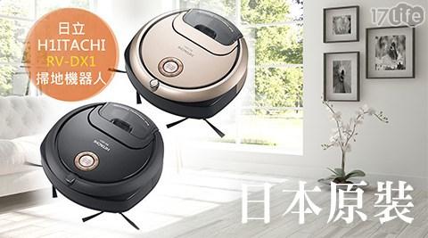 只要24,900元(含運)即可享有【HITACHI 日立】原價29,900元日本原裝吸塵掃地機器人(RV-DX1T)只要24,900元(含運)即可享有【HITACHI 日立】原價29,900元日本原裝吸塵掃地機器人(RV-DX1T)1台,顏色:香檳金/星燦黑,享1年保固!