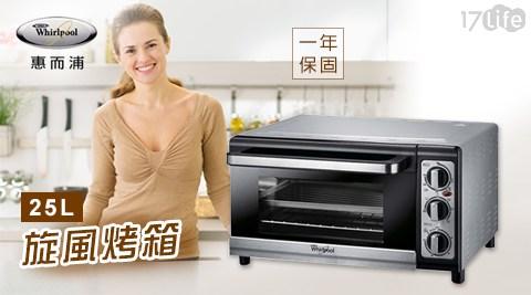 17life 折價Whirlpool 惠而浦-25公升旋風烤箱(WTO250DB)