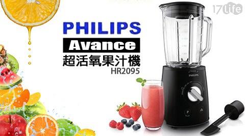 PHILIPS/飛利浦/Avance/超活氧/果汁機/HR2095/新鮮/PHILIPS飛利浦/調理機