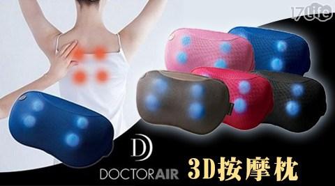 只要2,990元(含運)即可享有【DOCTOR AIR】原價3,980元3D按摩枕(MP001)1入,多色任選,享1年保固!
