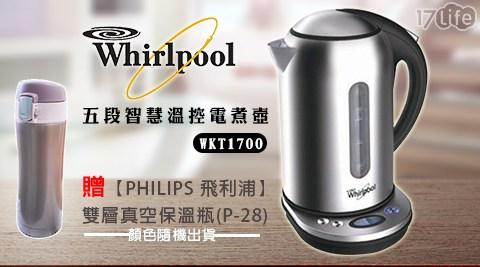 只要1,980元(含運)即可享有【Whirlpool 惠而浦】原價2,980元五段智慧溫控電煮壺(WKT1700)1支,保固一年,加贈【PHILIPS 飛利浦】360ml彈蓋式雙層真空保溫瓶(P-28)。