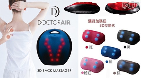 DOCTOR AIR/3D背部按摩器/RT2109/按摩枕/MP001