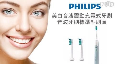 PHILIPS飛利浦-美白音波震動充電式牙刷(HX6711)+音波牙刷標準型刷頭單支(HX6011)